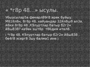 У6ыусылар5а фекерл89г8 ирек 6уйыу. М818л8н, 8г8р 48, хайуандар 32йл8ш8 ал3а,