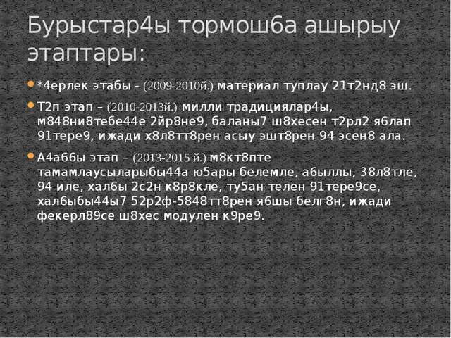 *4ерлек этабы - (2009-2010й.) материал туплау 21т2нд8 эш. Т2п этап – (2010-20...