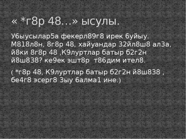 У6ыусылар5а фекерл89г8 ирек 6уйыу. М818л8н, 8г8р 48, хайуандар 32йл8ш8 ал3а,...