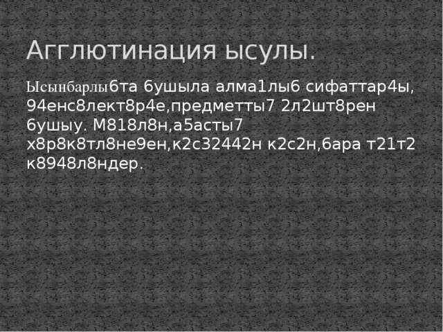 Ысынбарлы6та 6ушыла алма1лы6 сифаттар4ы, 94енс8лект8р4е,предметты7 2л2шт8рен...