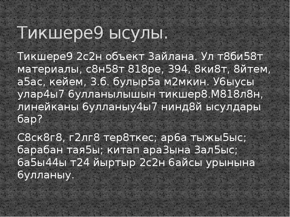 Тикшере9 2с2н объект 3айлана. Ул т8би58т материалы, с8н58т 818ре, 394, 8ки8т,...