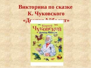 Викторина по сказке К. Чуковского «ДокторАйболит»