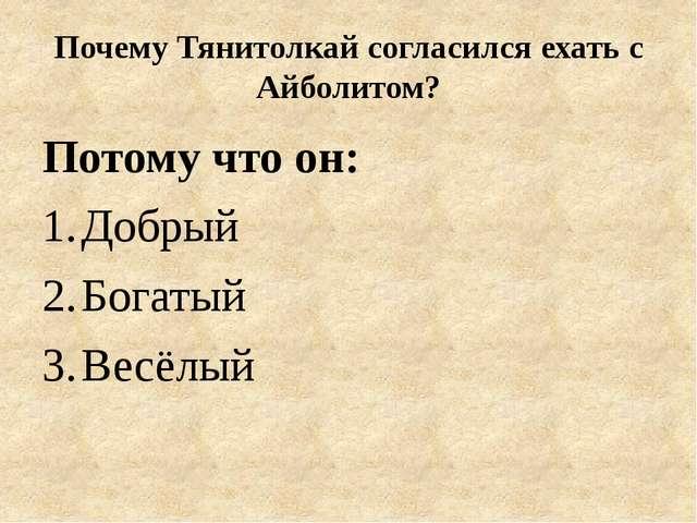 Почему Тянитолкай согласился ехать с Айболитом? Потому что он: Добрый Богатый...