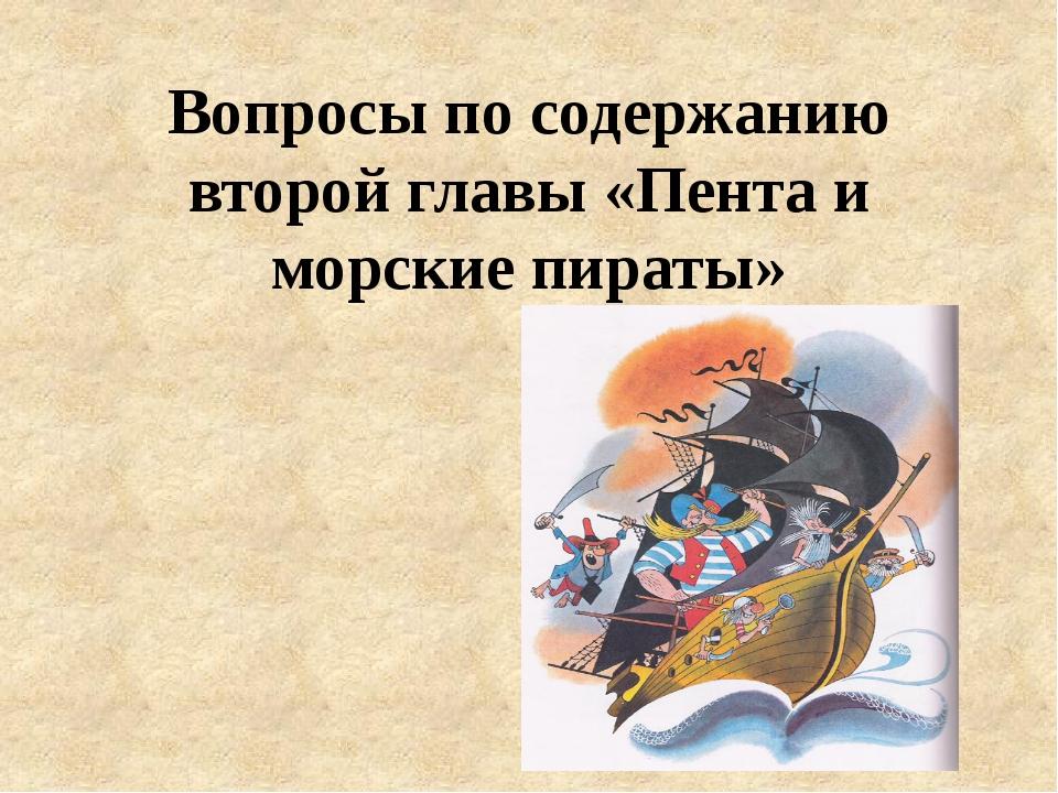 Вопросы по содержанию второй главы «Пента и морские пираты»