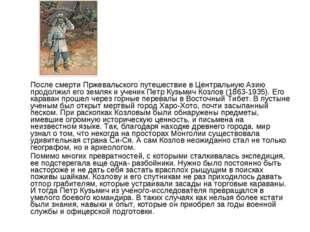 После смерти Пржевальского путешествие в Центральную Азию продолжил его земл