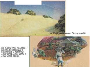 На счету П.К. Козлова - шесть экспедиций в Монголию и Тибет в 1899-1901, 190