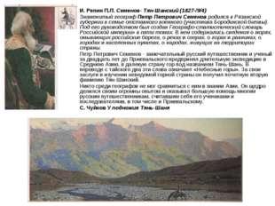И. Репин П.П. Семенов- Тян-Шанский (1827-/9/4) Знаменитый географ Петр Петр