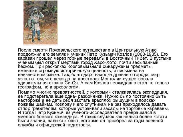 После смерти Пржевальского путешествие в Центральную Азию продолжил его земл...