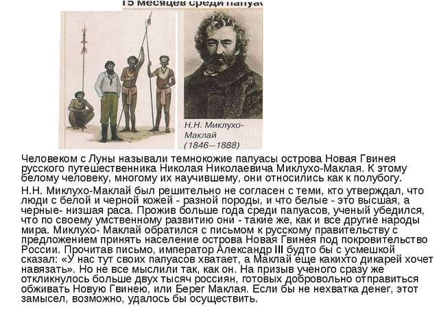 Человеком с Луны называли темнокожие папуасы острова Новая Гвинея русского п...