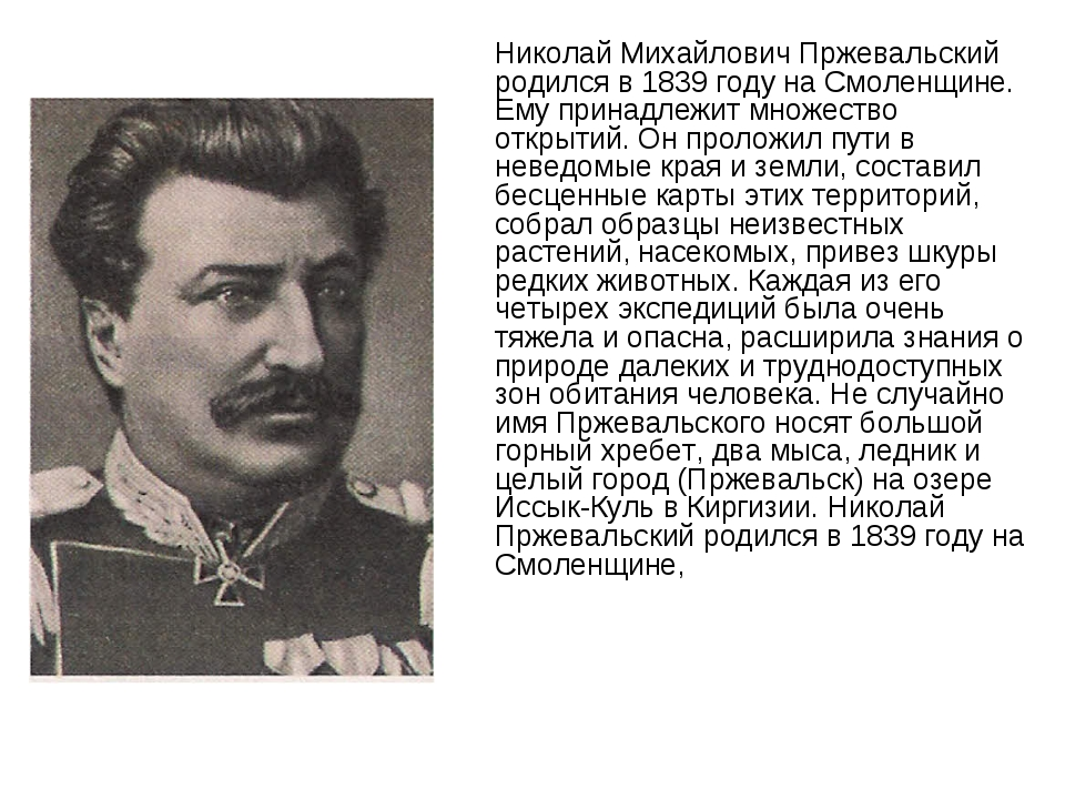 Николай Михайлович Пржевальский родился в 1839 году на Смоленщине. Ему прина...