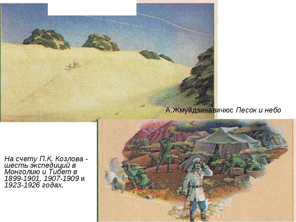 На счету П.К. Козлова - шесть экспедиций в Монголию и Тибет в 1899-1901, 190...