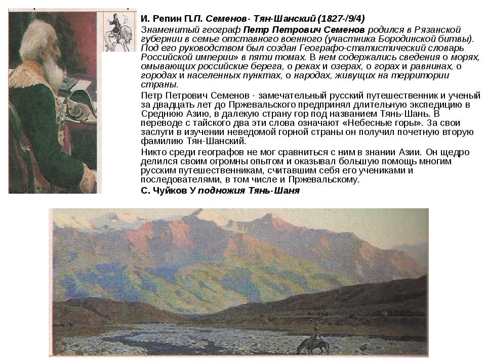 И. Репин П.П. Семенов- Тян-Шанский (1827-/9/4) Знаменитый географ Петр Петр...