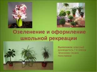 Озеленение и оформление школьной рекреации Выполнила: классный руководитель