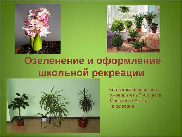 Озеленение и оформление школьной рекреации Выполнила: классный руководитель...