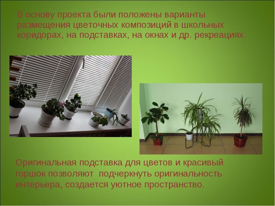 В основу проекта были положены варианты размещения цветочных композиций в шко...