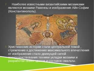 Наиболее известными византийскими мозаиками являются мозаики Равенны и изобр
