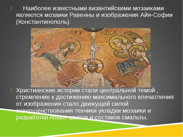 Наиболее известными византийскими мозаиками являются мозаики Равенны и изобр...