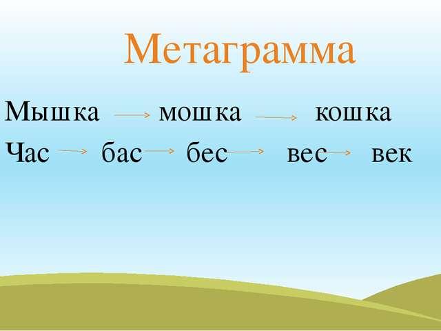 Мышка мошка кошка Час бас бес вес век Метаграмма