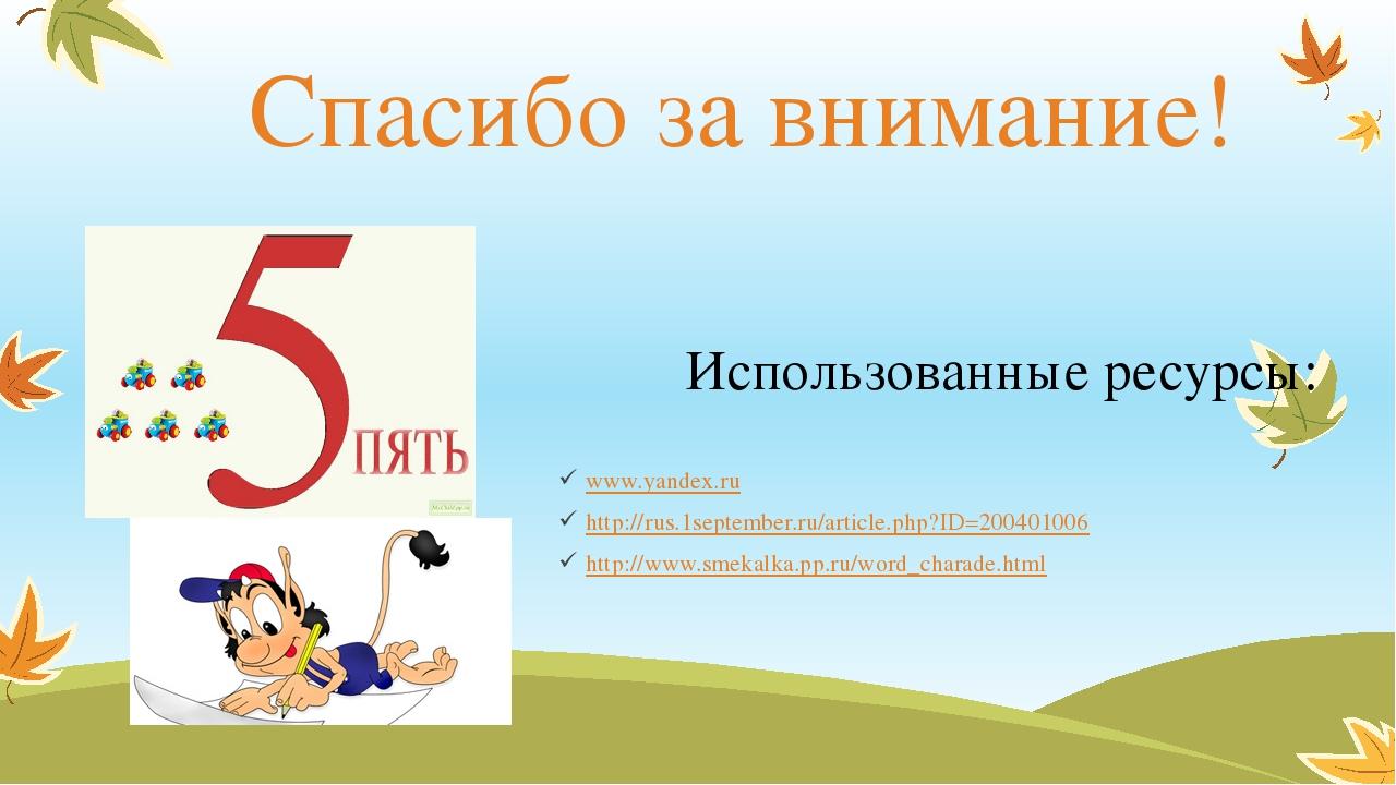 Использованные ресурсы: Спасибо за внимание! www.yandex.ru http://rus.1septem...