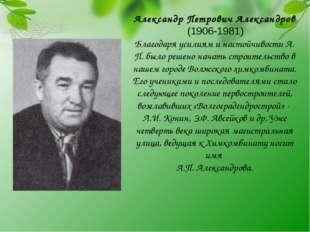 Александр Петрович Александров (1906-1981) Благодаря усилиям и настойчивости