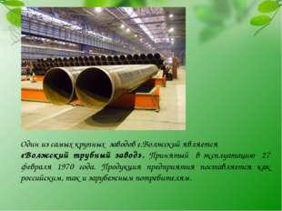 Один из самых крупных заводов г.Волжский является «Волжский трубный завод». П