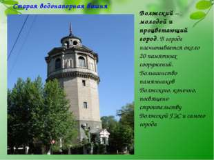 Старая водонапорная башня Волжский – молодой и процветающий город. В городе н
