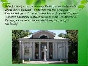 Но не все мемориалы и памятники Волжского носят военный и исторический характ