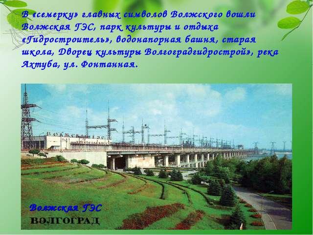 В «семерку» главных символов Волжского вошли Волжская ГЭС, парк культуры и от...