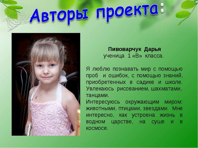 Фото. Пивоварчук Дарья ученица 1 «В» класса. Я люблю познавать мир с помощью...