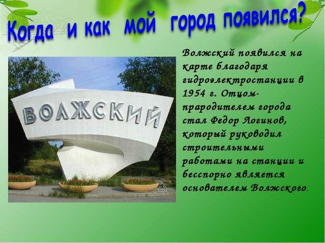 Волжский появился на карте благодаря гидроэлектростанции в 1954 г. Отцом-прар...