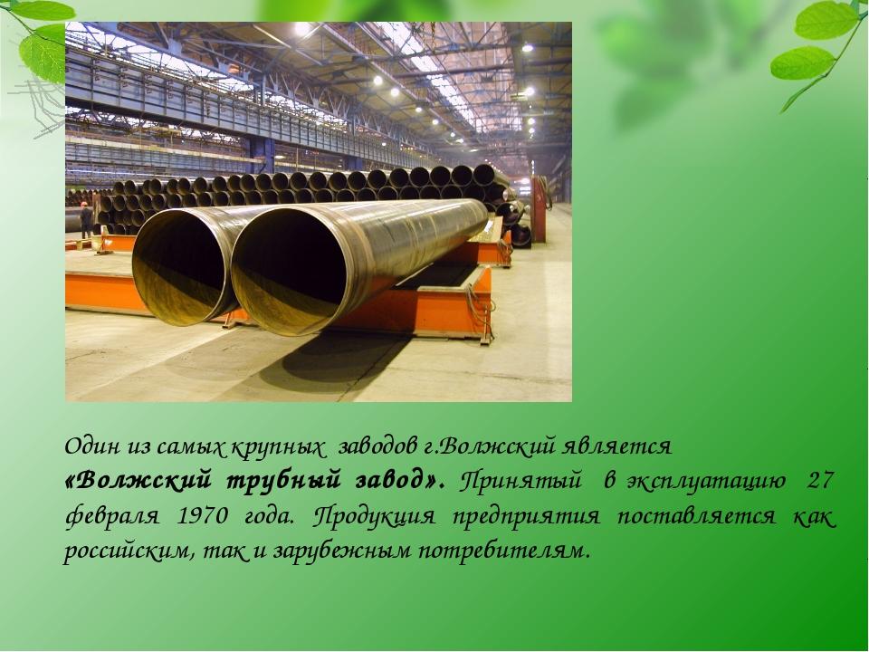 Один из самых крупных заводов г.Волжский является «Волжский трубный завод». П...
