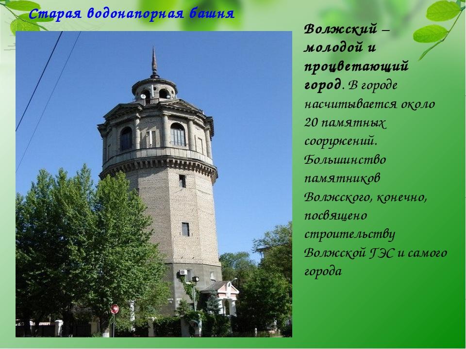 Старая водонапорная башня Волжский – молодой и процветающий город. В городе н...