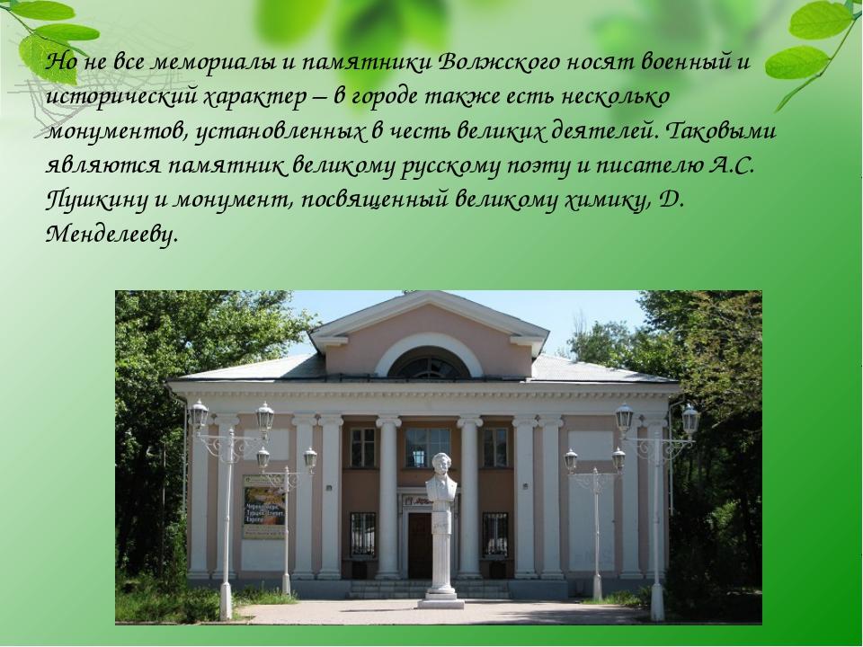 Но не все мемориалы и памятники Волжского носят военный и исторический характ...