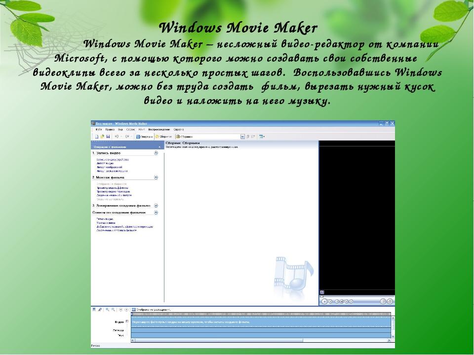 Windows Movie Maker Windows Movie Maker – несложный видео-редактор от компа...