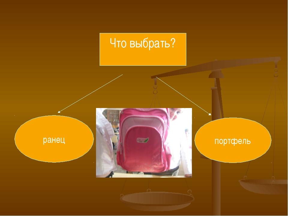 Что выбрать? ранец портфель