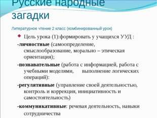 Русские народные загадки Литературное чтение 2 класс (комбинированный урок) Ц