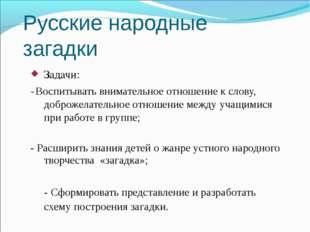 Русские народные загадки Задачи: - Воспитывать внимательное отношение к слову
