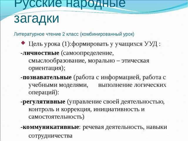Русские народные загадки Литературное чтение 2 класс (комбинированный урок) Ц...