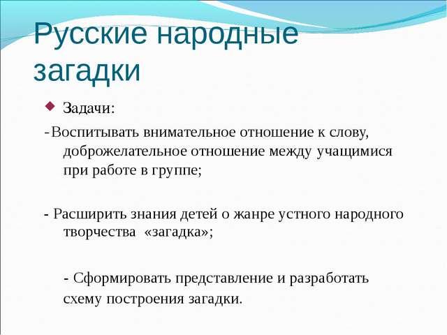 Русские народные загадки Задачи: - Воспитывать внимательное отношение к слову...
