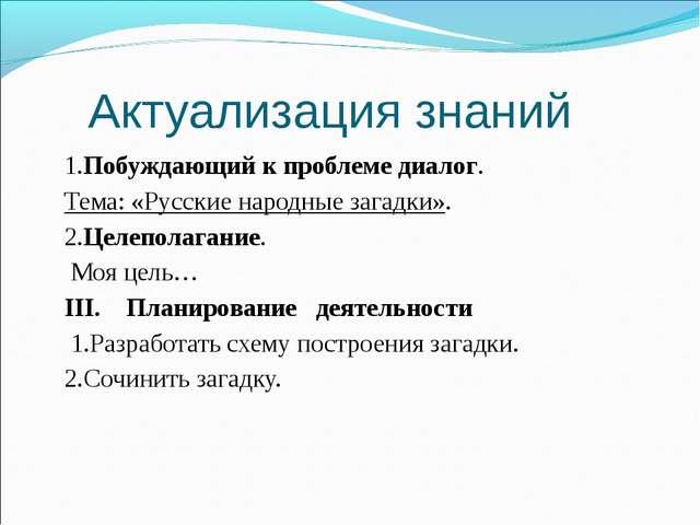 Актуализация знаний 1.Побуждающий к проблеме диалог. Тема: «Русские народные...