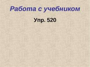 Работа с учебником Упр. 520