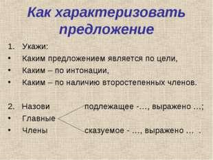 Как характеризовать предложение Укажи: Каким предложением является по цели, К