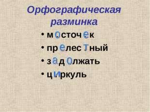 Орфографическая разминка м . сточ . к пр . лес . ный з . д . лжать ц . ркуль