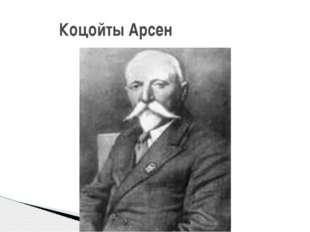 Коцойты Арсен