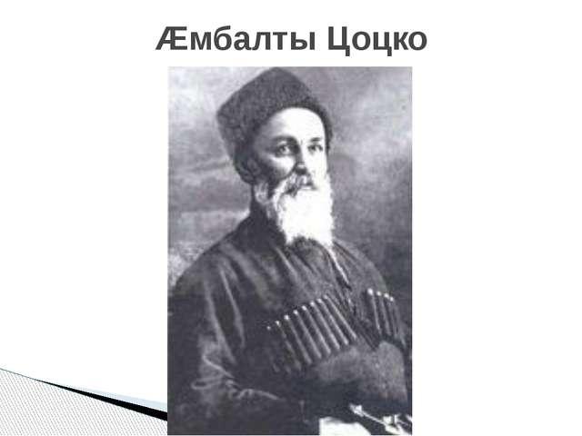 Æмбалты Цоцко