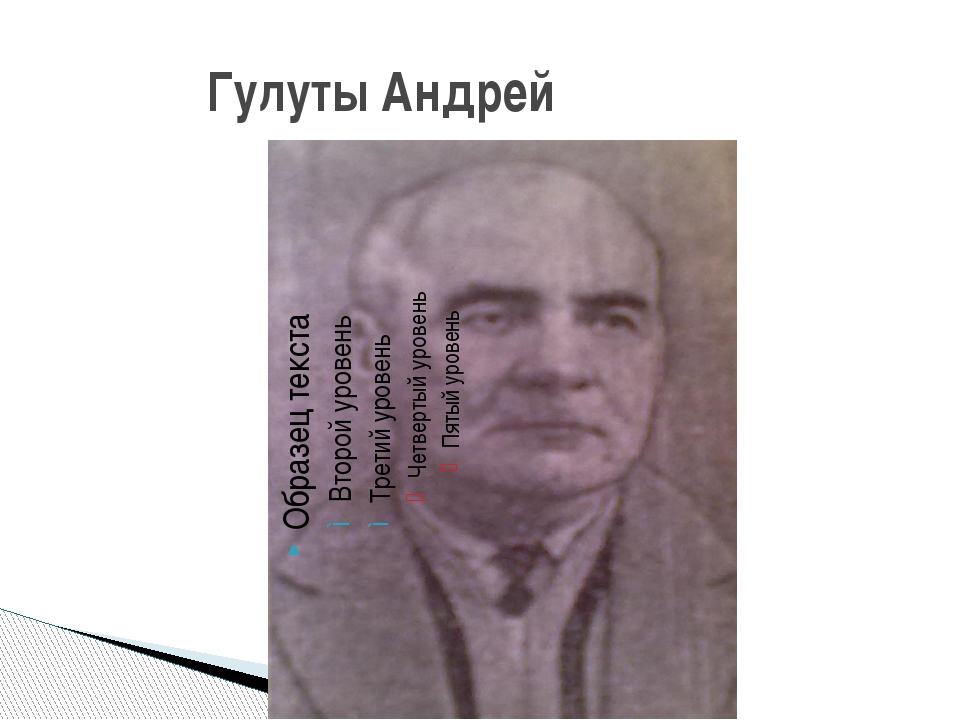 Гулуты Андрей