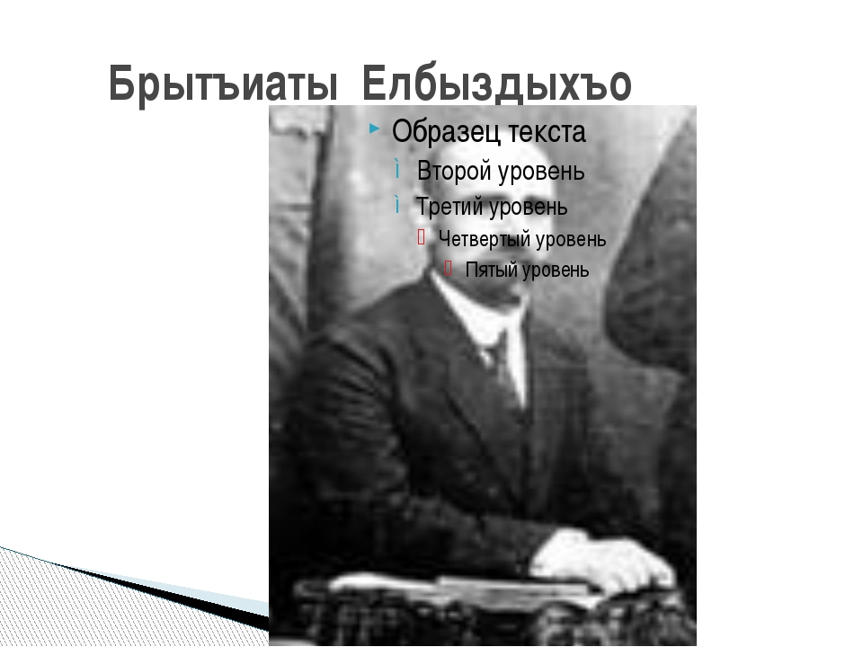 Брытъиаты Елбыздыхъо