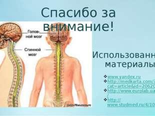 Использованные материалы: www.yandex.ru http://medkarta.com/?cat=article&id=2