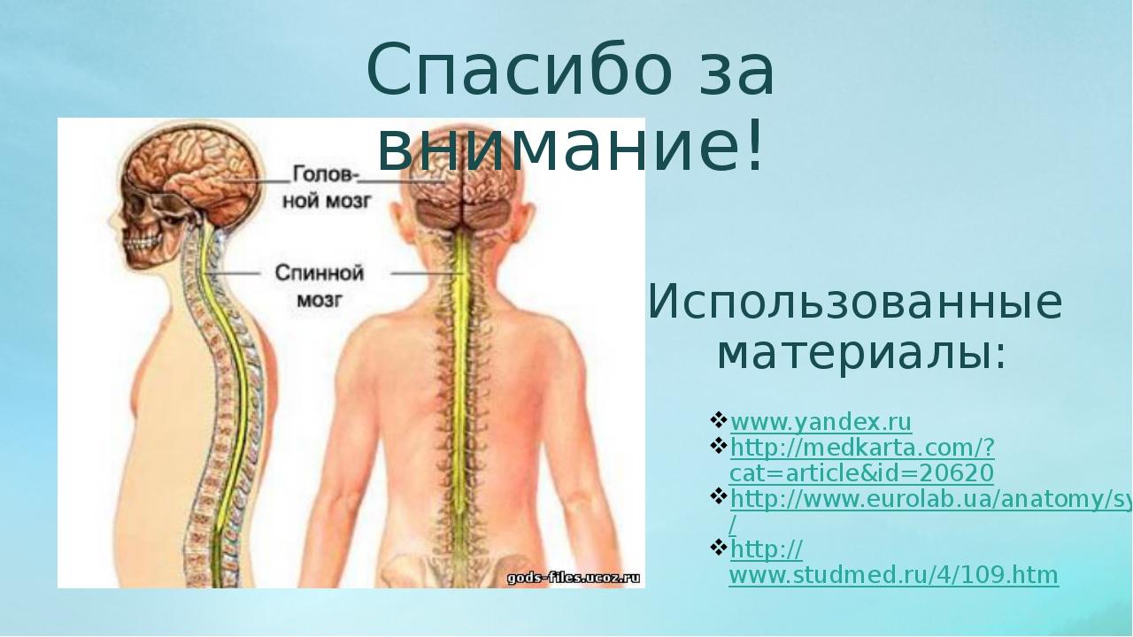 Использованные материалы: www.yandex.ru http://medkarta.com/?cat=article&id=2...