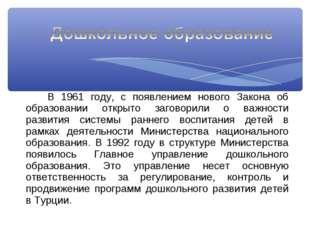 В 1961 году, с появлением нового Закона об образовании открыто заговорили о